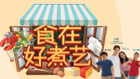 食在好煮艺 Food For #Live - our first Facebook live sitcom