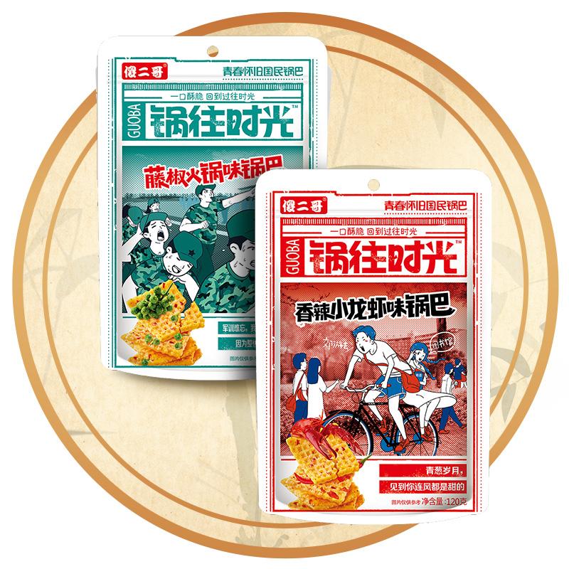 SHA ER GE Spicy Crayfish/ Rattan Pepper