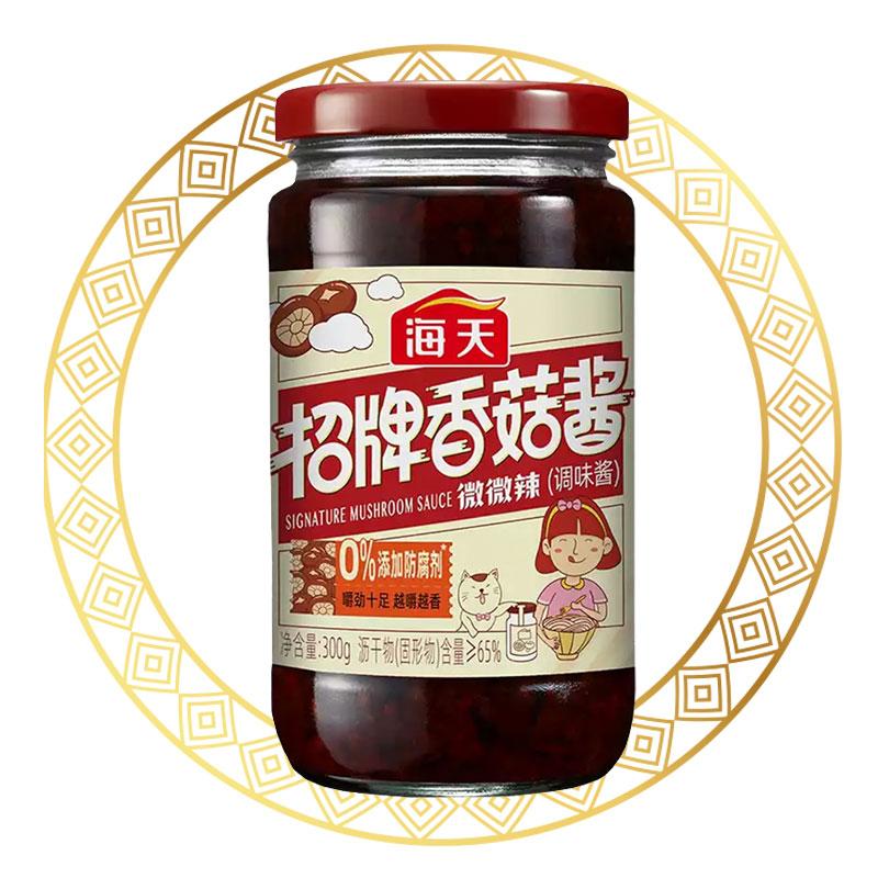 Haday Signature Mushroom Sauce