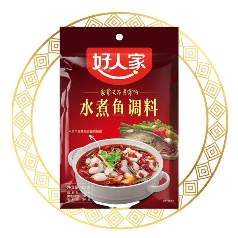 Hao Ren Jia Seasoning for Boiled Fish
